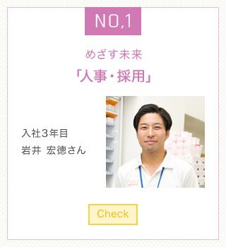 岩井徳宏さん